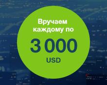 3 000 USD в подарок каждому участнику 30-миллионной сделки на Share4you - Forex4you-3-000-USD-v-podarok
