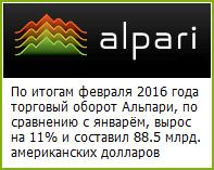 Торговый оборот Альпари в феврале превысил $88 млрд. - Alpari-oborot-v-fevrale-prevysil-88-mlrd.