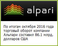 Торговый оборот Альпари в октябре превысил 86 млрд. долларов США - Alpari-oborot-v-oktjabre-prevysil-86-mlrd.