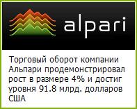 Торговый оборот компании Альпари в апреле превысил $91 млрд. - Alpari-torgovyj-oborot-kompanii-prevysil-91-mlrd.