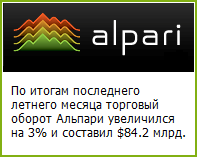 Торговый оборот Альпари по итогам августа превысил $84 млрд. - Alpari-torgovyj-oborot-prevysil-84-mlrd.
